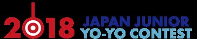 2018年全日本ジュニアヨーヨー選手権大会