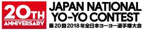 2018 Japan National Yo-Yo Contest