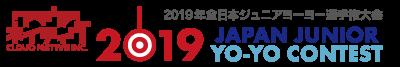 2019年全日本ジュニアヨーヨー選手権大会
